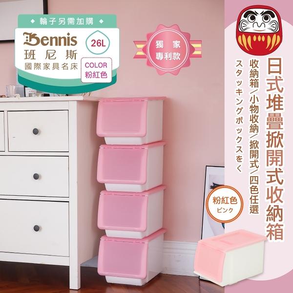 【班尼斯國際名床】~日式堆疊掀開式-收納箱26L(2入)/收納櫃/置物櫃/衣物櫃/雜物箱/玩具箱