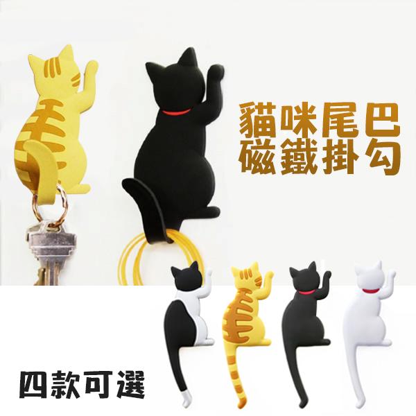 貓咪掛勾 鑰匙掛鉤 磁鐵掛鉤 無痕掛勾 造型掛勾 磁吸掛勾 收納掛鉤 冰箱掛鉤 裝飾掛鉤 四款