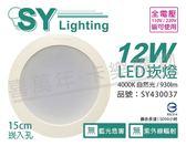 SYLVANIA LED 12W 4000K 自然光 全電壓 15cm崁燈_SY430037