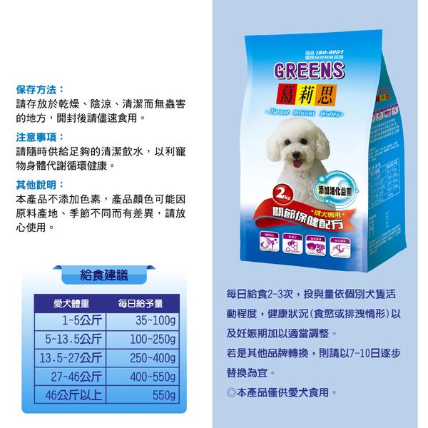 【葛莉思-愛犬保健】-成犬專用關節保健配方2kg