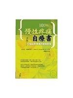 二手書博民逛書店 《慢性疼痛自療書》 R2Y ISBN:9577769292│布雷克˙提爾南
