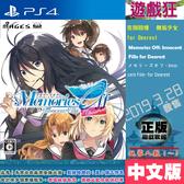 PS4 告別回憶 ~無垢少女~ for Dearest(中文版)