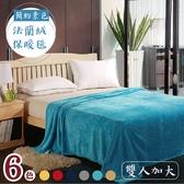 【04909】 簡約素色法蘭絨毛毯 (雙人加大) 毯子 棉被 被子 空調毯 法蘭絨毯 毛毯 法蘭絨毛毯