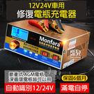 【飛兒】保固6個月!MF/4S 12V 24V 車用 修復 電瓶充電器 400W 脈衝式 AGM電瓶 77