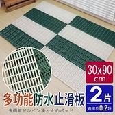 【AD德瑞森】耐重棧板式/防滑板/止滑板/排水板(2片-適用0.2坪)白色