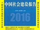 全新書博民逛書店中國社會建設報告(2016) 中國社會建設藍皮書Y26049 宋