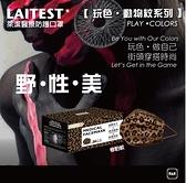 萊潔 LAITEST 醫療防護口罩(成人)-棕豹紋-50入盒裝