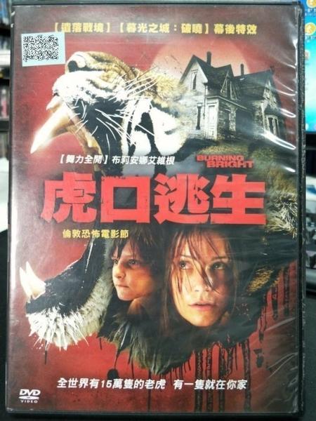 挖寶二手片-P79-004-正版DVD-電影【虎口逃生】-布莉安娜艾維根(直購價)