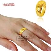 不褪色仿黃金戒指福字戒子情侶指環男女士送中老年人爺爺奶奶禮物