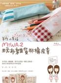 (二手書)手作小幸福:MiWA.2玩布雜貨與橡皮章