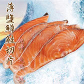 海撰薄鹽鱒鮭切片300g+-10%