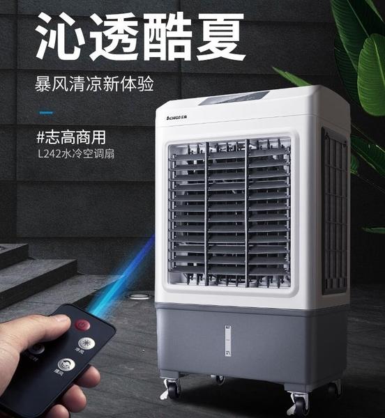 誌高空調扇冷風機家用加水制冷器小型商用工業冷氣電風扇水冷空調 小山好物