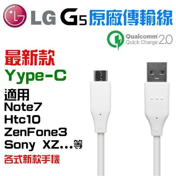 LG G5 G6 V20 原廠傳輸線 H860 XZ ZE552KL ZE520KL HTC10 充電線 TYPE-C 數據線【采昇通訊】