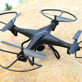 遙控模型 無人機遙控飛機定高耐摔航拍四軸飛行器充電直升機兒童玩具航模型 YXS辛瑞拉