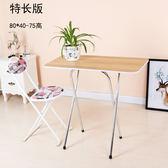 可折疊桌高腳餐桌家用簡易吃飯桌學生寫字台折疊桌長方形擺攤桌子igo   酷男精品館