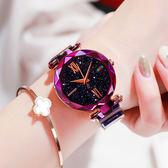 星空手錶女時尚潮流抖音同款新款韓版簡約防水學生手錶【快速出貨限時八折】
