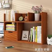 書架桌上簡易學生小書櫃子簡約創意辦公收納桌面置物架多層省空間·享家