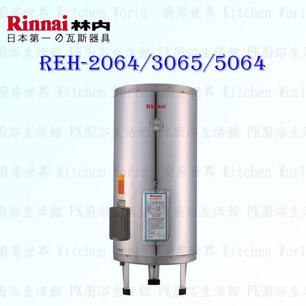 【PK廚浴生活館】 高雄林內牌 REH-5064 50加侖 儲熱式 電熱水器 ☆不鏽鋼內桶 ☆白鐵內膽