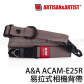 ARTISAN & ARTIST ACAM-E25R 灰 灰色 易拉式相機背帶 (0利率 免運 正成公司貨) 快槍俠 快槍手 快速肩帶 A&A