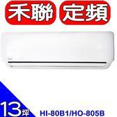 《全省含標準安裝》禾聯【HI-80B1/HO-805B】定頻分離式冷氣13坪