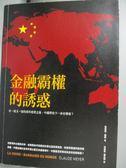 【書寶二手書T1/政治_JPY】金融霸權的誘惑-買下全世界後,中國夢的下一步會往哪裡去?_克洛德