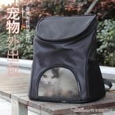 寵物背包貓外出便攜雙肩胸前包貓貓書包外出箱貓籠子貓咪用品貓包 阿卡娜