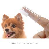 ✿現貨 快速出貨✿【小麥購物】寵物牙刷指套 乳膠指套 手指牙刷 除牙垢 口腔清潔 指套刷【Y288】