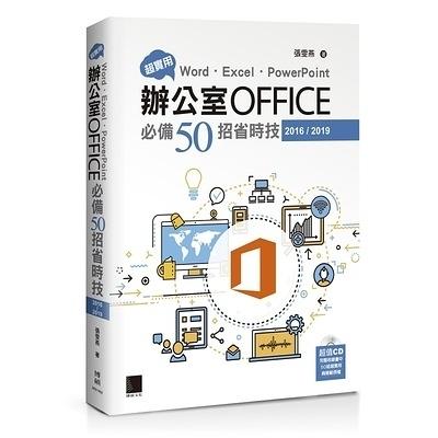 超實用Word/Excel/PowerPoint辦公室Office必備50招省時技(2016/2019)