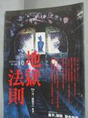 【書寶二手書T1/一般小說_IHX】地獄系列10-地獄法則_DIV