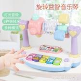 電子琴-寶寶益智電子音樂琴3-6-12個月嬰幼兒搖鈴男女孩動物琴兒童玩具 糖糖日系