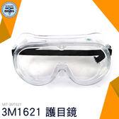 利器五金 MIT-3M1621 3M原廠1621防衝擊護目鏡 防催淚瓦斯
