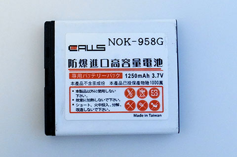 CALLS/其他廠牌 防爆高容量 手機電池 1100mah Nokia 95 N95 8G