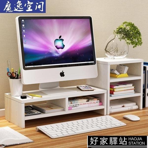電腦顯示器辦公台式桌面增高架子底座支架桌上鍵盤收納墊高置物架 MBS