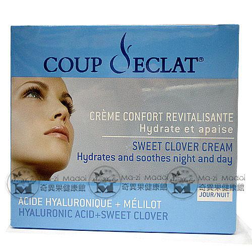 eclat d'etoiles Coup-d' eclat-卡迪佳甜苜蓿舒敏保濕霜(50ML)