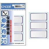 【龍德 LONGDER】 LD-3014 藍框 保護膜標籤 30P ( 20包/盒)