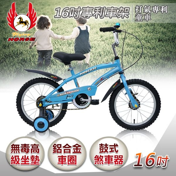 《飛馬》16吋打氣專利童車-水藍 516-02-3/白516-02/紅516-02-1/-黃 516-02-2自行車,腳踏車,單車