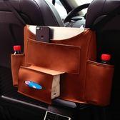 汽車座椅間儲物網兜車載收納袋掛袋多功能椅背置物盒車內用紙巾包【韓衣舍】