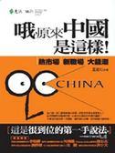 (二手書)哦,原來中國是這樣─熱市場、新職場、大錢潮