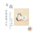 金剛薩埵心咒鈦鋼戒指【十方佛教文物】