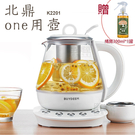 【富樂屋】BUYDEEM 北鼎ONE用壺/多功能烹煮壺(1L)K2201