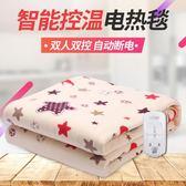 新年鉅惠電熱毯單人雙人安全無輻射家用雙控調溫2米1.8米三人電褥子 小巨蛋之家
