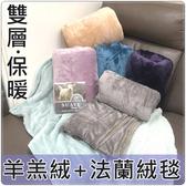 超柔法蘭絨毯 毛毯 素色毯 法萊絨 法蘭絨+羊羔絨毯 雙層毛毯 保暖升級 舒柔毯【老婆當家】
