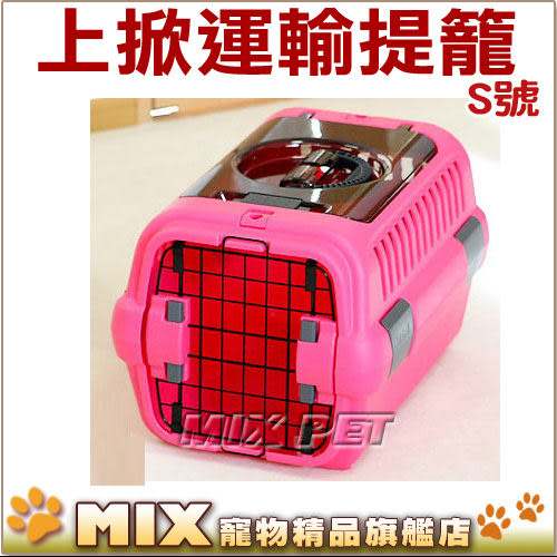 ◆MIX米克斯◆日本Richell 【外出上掀運輸提籠 S號】適用5公斤以下的寵物