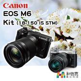 【和信嘉】Canon EOS M6 Kit (18-150 IS STM) 旅遊鏡組 台灣公司貨 原廠保固一年