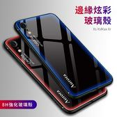 酷炫極光 蘋果 iPhone XS XR XSMax 手機殼 軟邊 玻璃殼 全包 防摔 保護殼 超薄 保護套