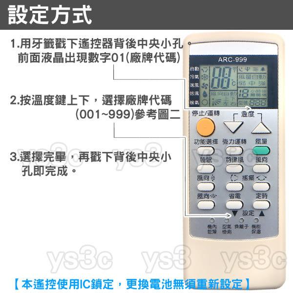 現貨(開機率99.5%)ARC方 萬用冷氣遙控器999合1 (年開機率最高遙控) 變頻冷暖分離式窗型