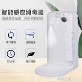 酒精消毒器 噴霧器洗手器自動感應皂液器消毒泡沫洗手液機紅外線感應洗手機盒 檸檬衣舍