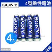 可傑 SONY AM4-S4P 4號鹼性電池(AAA)  4入 大流量 環保又安全 適用相機.遙控器.手電筒等