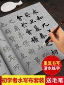 毛筆字帖水寫布套裝初學者仿宣紙蘭亭集序楷書沾水寫書法布練字速乾空白 交換禮物