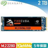 Seagate 火梭魚【FireCuda 510】2TB M.2 2280 PCIe固態硬碟 (ZP2000GM30021)【限時下殺!】